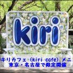2019キリカフェ(kiri cafe)メニュー、東京・名古屋で限定開催