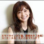 ミラーツインズ1話、倉科カナ【衣装】コート・スカートどこのブランド?