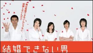 結婚できない男、続編、キャスト、夏川結衣、出演、ほかキャストは