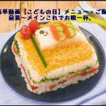 簡単動画【こどもの日】メニュー・ご飯、前菜~メインこれでお腹一杯。