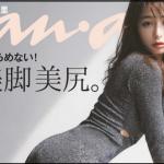 宇垣美里の美脚&桃尻にドキッ。原稿読むよりポージングがお得意なモデル?