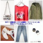 2019【運動会】ママの服装・ファッションは、目立つ「Tシャツ」コーデで。