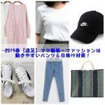 2019春【遠足】ママ服装・ファッションは動きやすいパンツ&日焼け対策!