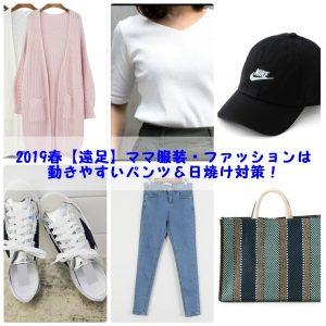 遠足、ママ、ファッション、服装、動きやすいパンツ、日焼け対策
