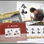 【令和】記念切手シート3種発売、武田双雲氏も揮したデザインと価格は?