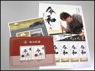 令和、記念切手シート、記念品、デザイン、価格は?