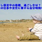 慣らし保育中の母親、過ごし方は?復職後の仕事や育児に繋がる自分時間を!