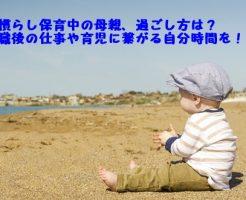 慣らし保育、母親、どう過ごす、自分時間、仕事、育児、イメージ