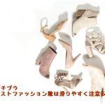 ZARAプチプラ&ファストファッション靴は滑りやすく注意&解決法