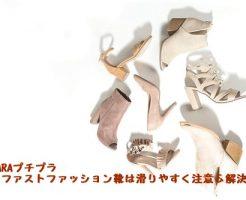 ZARA、プチプラ、ファッション靴、滑りやすい、解決法、注意