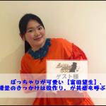 ぽっちゃりが可愛い【富田望生】、役作りの増量と体重の変化が分かる画像まとめ