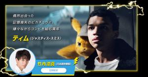 名探偵ピカチュウ、西島秀俊、声優、キャスト、ネタバレ、感想