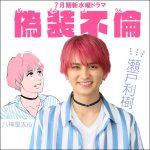 偽装不倫【瀬戸利樹】、ピンク髪が似合う甘え上手は元仮面ライダー俳優