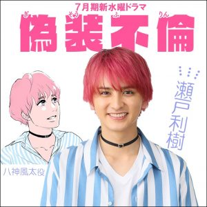 偽装不倫、瀬戸利樹、ピンク髪、似合う、仮面ライダー俳優