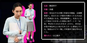 凪のお暇 6話 ファーストサマーウイカ 何役 役どころは? OL