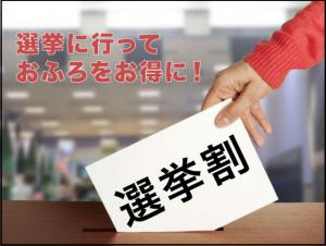 選挙割、2019、選挙特典、サービス、お店、一覧、まとめ