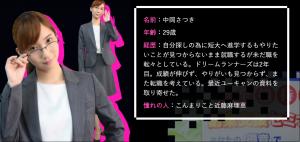 凪のお暇 ファーストサマーウイカ 5話 何役で登場 OL