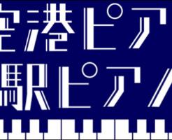 日本 空港ピアノ 駅ピアノ 設置 場所はどこ?調査 まとめ