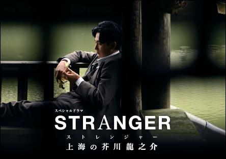 ストレンジャー NHK 見逃し 再放送は?フル動画 視聴方法!