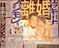 木下優樹菜 ユッキーナ フジモン モニタリング 動画 タピオカ離婚協議中 演技