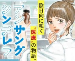 アンサングシンデレラ 単行本 1~3巻 無料マンガ お試し 読む方法!