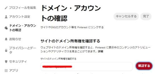 ピンタレスト pinterest サイト所有権 確認 エラー 解決法 ワードプレス 簡単